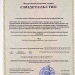 Свидетельство о регистрации в едином реестре