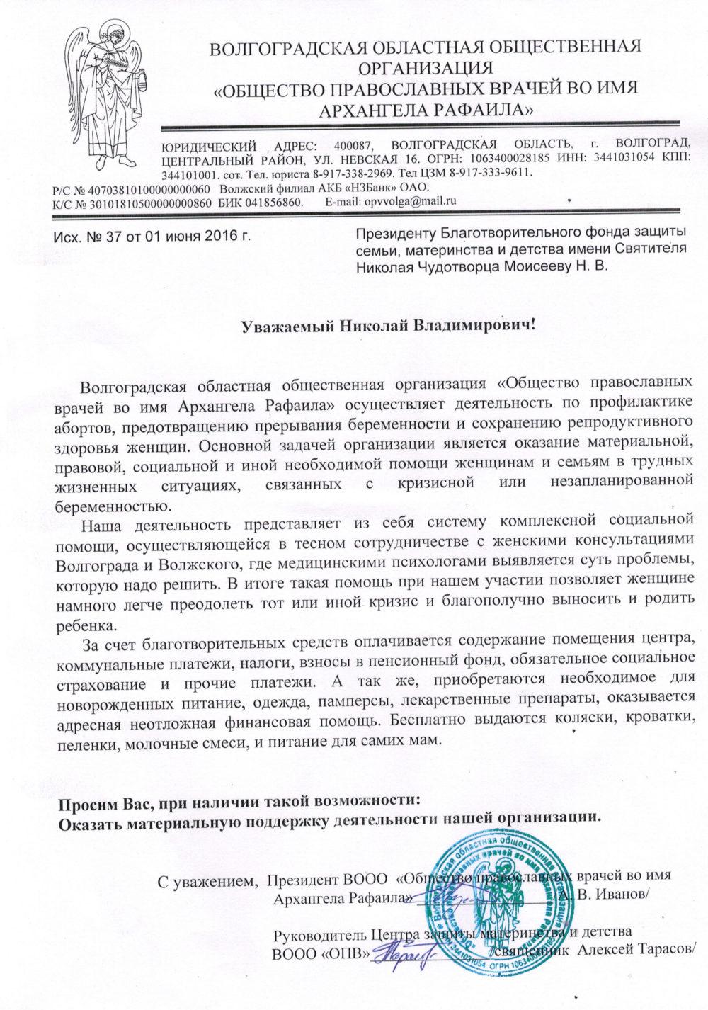 """""""Общество православных врачей во имя Архангела Рафаила"""""""