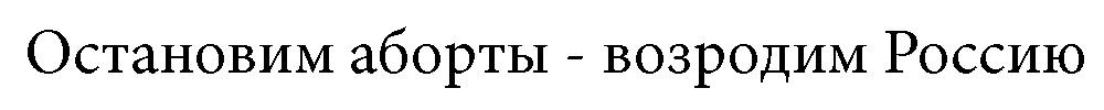 Благотворительный фонд защиты семьи,материнства и детства имени Святителя Николая Чудотоворца